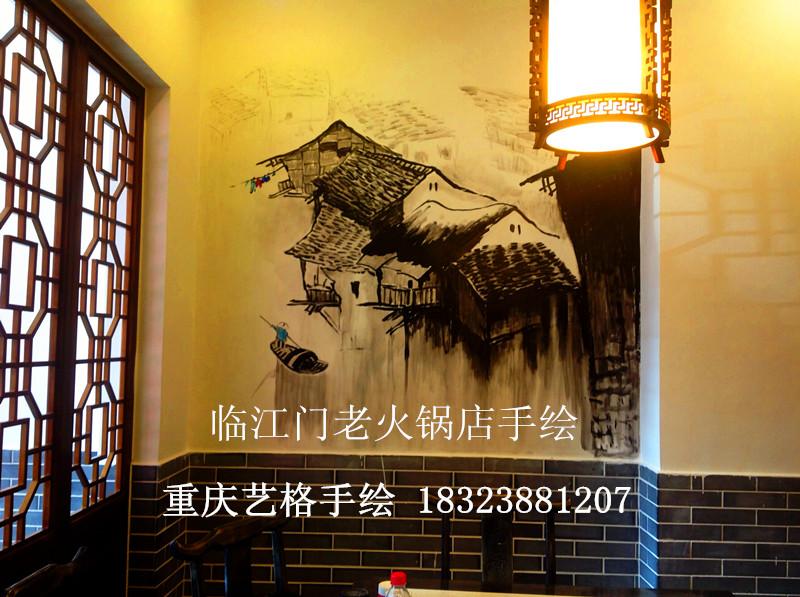 沈家洪城老火锅店 重庆手绘墙
